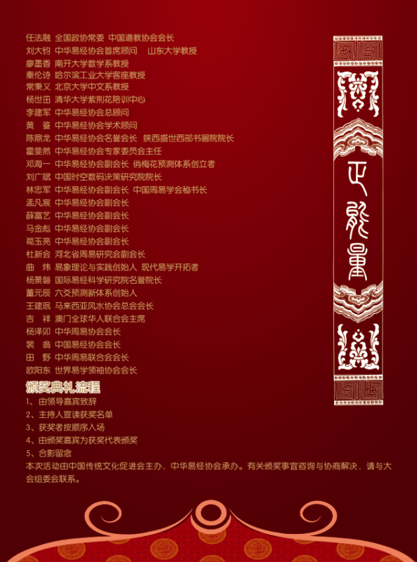 """""""中国梦传统文化正能量峰会""""于2013年12月16日至19日"""